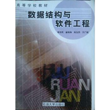 【旧书二手书8成新】数据结构与软件工程 李宗民 崔培伟 刘玉杰 于光斌 石油大学出版社 97875 旧书,6-9成新,无光盘,笔记或多或少,不影响使用。辉煌正版二手书。