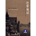 巴黎城记,(美)哈维,黄煜文,广西师范大学出版社9787563391622