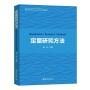 定量研究方法 北京大学出版社