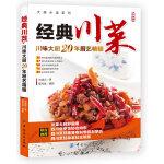 经典川菜(川厨20年的积累和心血凝结,调味秘方、烹饪秘诀首次揭秘)