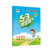 53随堂测 小学语文 三年级下册 RJ(人教版)2020年春 含参考答案(部编版)