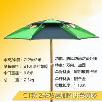 钓鱼伞2.2米2.4米万向双弯折叠钓鱼伞垂钓伞防风防雨