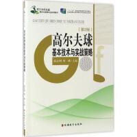 高尔夫球基本技术与实战策略(第2版) 赵志明,何峰 主编
