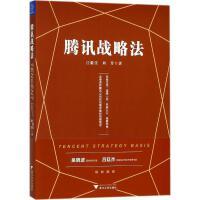 腾讯战略法 浙江大学出版社