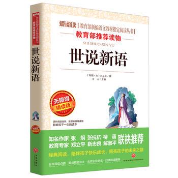 世说新语/导读版语文新课标必读丛书分级课外阅读青少版(无障碍阅读彩插本)9787545533026 [南朝·宋] 刘义庆,立人  天地出版社