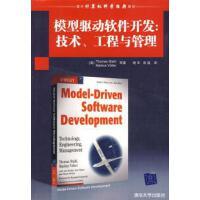 【旧书二手书9成新】模型驱动软件开发:技术、工程与管理 斯多(Stahl,T.),沃尔特(Volter,M.) 清华大