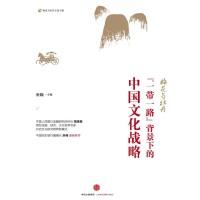 """梅花与牡丹:""""一带一路""""背景下的中国文化战略(电子书)"""