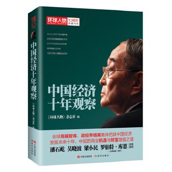 环球人物10周年-中国经济观察(pdf+txt+epub+azw3+mobi电子书在线阅读下载)