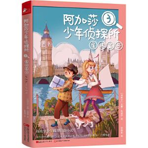阿加莎少年侦探所3:魔法盒子