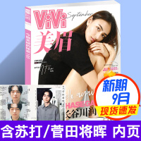 VIVI美眉杂志2019年1月封面郭碧婷时尚潮流服饰书籍女士服装美容化妆宝典期刊