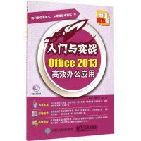 Office 2013高效办公应用(超值双色版) 郭旭文,李彤 主编