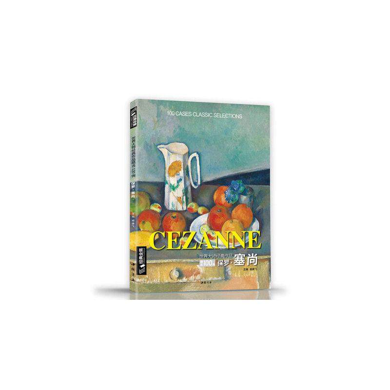 画书籍世界大师作品精选印象派西方绘画艺术画册高清原作色彩人物风景