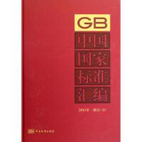中国国家标准汇编 2011年修订-11 9787506669238 中国标准出版社 中国标准出版社