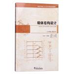 砌体结构设计(专业核心课适用) 王秀芬,贾英杰,师燕超 天津大学出版社
