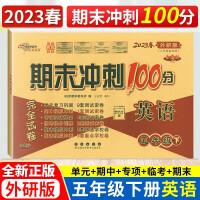 期末冲刺100分五年级下册英语试卷子外研版 2021春新版期中期末测试卷