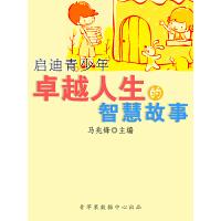 启迪青少年卓越人生的智慧故事(让学生受益一生的故事)(电子书)
