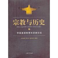 中国基督教青年学者论坛