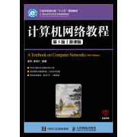 计算机网络教程(第5版)(微课版)