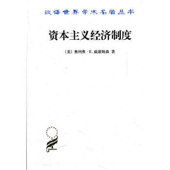 资本主义经济制度(汉译名著本)