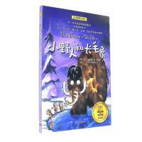 小野人和长毛象-夏洛书屋经典版   暑假推荐读物一1二2年级