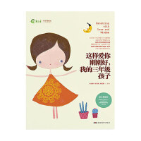 <这样爱你刚刚好,我的三年级孩子> 湖南教育出版社 朱永新,孙云晓,刘秀英新华书店正版图书