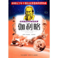中外著名科学家的故事:伽利略 陈菊元 周孟璞 9787536546325