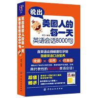 说出美国人的每一天 学习英语会话8000句MP3 旅游英语 口语大全 英语书籍 入门自学 成人 英语口语书籍日常交际
