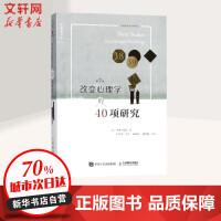 改变心理学的40项研究(第7版) 罗杰・霍克 著 心理学入门 心理学史心理学导论 心理学教程基础研究