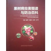 果树病虫害图谱与防治百科
