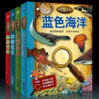 全套4本 科学放大镜爬爬世界蓝色海洋五彩昆虫神奇化石 十万个为什么小学版儿童百科全书小学生课外书一二三四年级书目翻翻书