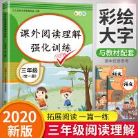 课外阅读理解强化训练三年级语文阅读理解训练 人教部编版