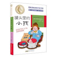 国际安徒生奖大奖书系(文学作品)・罐头里的小孩