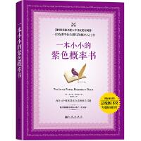 一本小小的紫色概率书(附赠全本英文版)