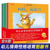 小兔杰瑞儿童情绪管理与性格培养绘本8册0-3-4-5-6岁 妈妈我能行情商培育系列幼儿园睡前故事书4-5婴幼宝宝亲子早教