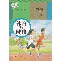 2012年审定 体育与健康 初一1七7年级全一册课本教材教科书人教版