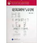 建筑制图与识图(第2版)/中等职业教育工业与民用建筑专业系列教材(附光盘)