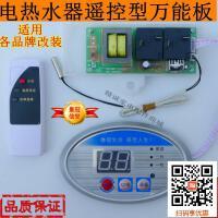 高档遥控型电热水器电脑控制主板 通用板 电热水器配件控制器
