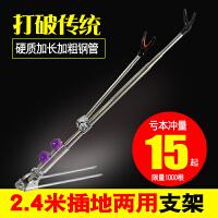 2.4米加粗鱼竿支架不锈钢炮台钓鱼竿架杆架炮台支架钓椅台钓竿架