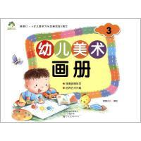 幼儿美术画册(3) 爱德少儿 编绘