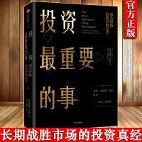 正版现货 投资最重要的事 霍华德马克斯 著 中信出版社图书 正版书籍 畅销书《周期》作者的经典之作