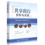 共享出行:原则与实践 路熙;陈徐梅;杨新征 人民交通出版社