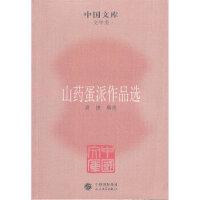 【二手旧书9成新】山药蛋派作品选 高捷 9787020085446 人民文学出版社