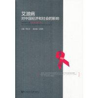 艾滋病对中国经济和社会的影响