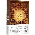 100:科幻之书-III沙王
