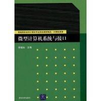 微型计算机系统与接口/普通高校本科计算机专业特色教材精选