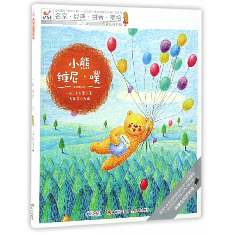 小熊维尼噗(快乐鸟国际版)/新课标指定的一二年级必读世界名著注音书系