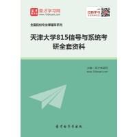 2021年天津大学815信号与系统考研全套资料.