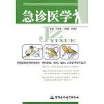 【新书店正版】急诊医学,马中富,宋祖军,军事医科出版社9787801219688