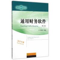 通用财务软件(第二版)