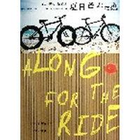 正版夏日单车之恋 9787020094851【正版,全店满129送定价198精美套装图书】